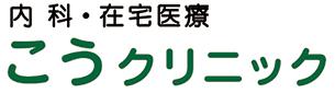 こうクリニック(内科)/西明石